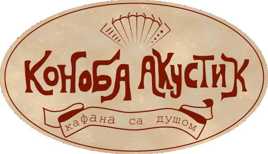 KONOBA AKUSTIK-Beograd