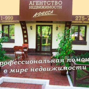 Nekretnine ADEKSA – Rusija