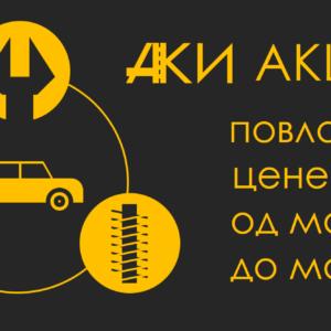 Šlep služba AKI Beograd